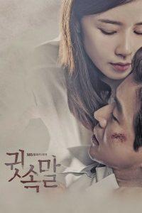 ซีรี่ย์เกาหลี Whisper เสียงกระซิบแห่งความจริง ตอนที่ 1-17 จบ