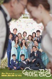 ซีรี่ย์เกาหลี Be My Dream Family (กำลังฉาย)