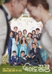 ซีรี่ย์เกาหลี Be My Dream Family Season 1