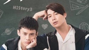 HIStory 3 – Make our days count ซับไทย EP.1