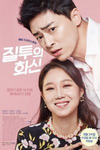 ซีรี่ย์เกาหลี Don't Dare to Dream รักเลยไม่ต้องฝัน ตอนที่ 1-24 จบ
