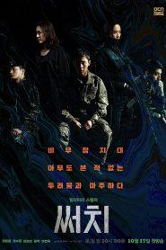 ซีรี่ย์เกาหลี Search ค้น ล่า ท้ามัจจุราช ตอนที่ 1-10 จบ