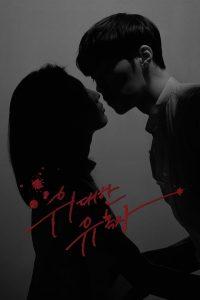 ซีรี่ย์เกาหลี Tempted เกมรักกลลวง ตอนที่ 1-16 จบ