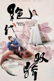ซีรี่ย์จีน Handsome Siblings เซียวฮื่อยี้ ตอนที่ 1-44 จบ