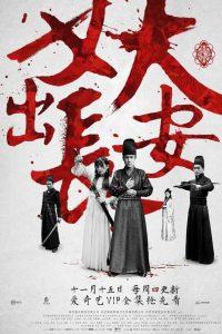 ซีรี่ย์จีน Demon Out of Chang An ตำนานรักปีศาจฉางอัน ตอนที่ 1-12 จบ