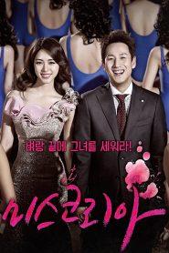 ซีรี่ย์เกาหลี Miss Korea เกิดมาเป็นดาว ตอนที่ 1-20 จบ