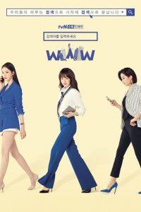 ซีรี่ย์เกาหลี Search WWW เสิร์ชรัก ตามหัวใจ ตอนที่ 1-16 จบ