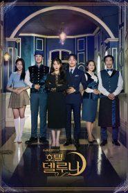ซีรี่ย์เกาหลี Hotel Del Luna คำสาปจันทรา กาลเวลาแห่งรัก ตอนที่ 1-16 จบ