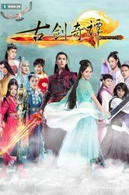 ซีรี่ย์จีน Swords of Legends มหัศจรรย์กระบี่เจ้าพิภพ Season 1-2 จบ