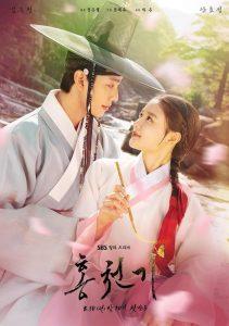ซีรี่ย์เกาหลี Lovers of the Red Sky ตอนที่ 1-16 (กำลังฉาย)
