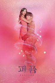 ซีรี่ย์เกาหลี Perfume ตอนที่ 1-32 จบ