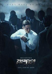 ซีรี่ย์เกาหลี The Veil Season 1