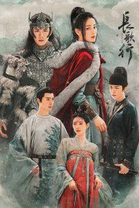 ซีรี่ย์จีน The Long March of Princess Changge สตรีหาญ ฉางเกอ ตอนที่ 1-49 จบ