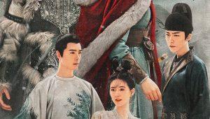 The Long March of Princess Changge สตรีหาญ ฉางเกอ ซับไทย EP.1