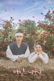 ซีรี่ย์เกาหลี 100 Days My Prince รัก 100 วันของฉันและองค์ชาย ตอนที่ 1-16 จบ