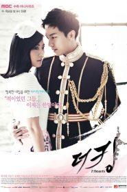 ซีรี่ย์เกาหลี The King 2 Hearts รักยิ่งใหญ่ หัวใจเพื่อเธอ ตอนที่ 1-20 จบ
