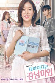 ซีรี่ย์เกาหลี My ID is Gangnam Beauty กังนัมบิวตี้ รักนี้ไม่มีปลอม ตอนที่ 1-16 จบ