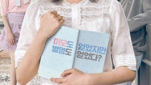 My ID is Gangnam Beauty กังนัมบิวตี้ รักนี้ไม่มีปลอม พากย์ไทย EP.1