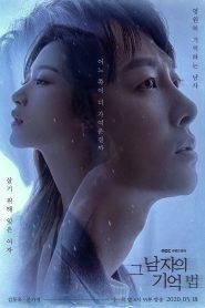 ซีรี่ย์เกาหลี Find Me in Your Memory ตามรัก..คืนความทรงจำ ตอนที่ 1-16 จบ