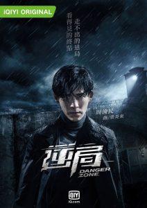 ซีรี่ย์จีน Danger Zone โซนอันตราย Season 1