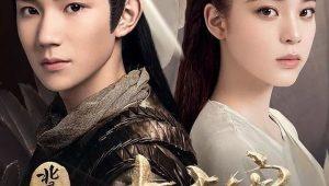 The Great Ruler มู่เฉิน ศึกปรมาจารย์สะท้านฟ้า พากย์ไทย EP.1