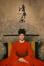 ซีรี่ย์จีน Held in the Lonely Castle วังเดียวดาย ตอนที่ 1-69 จบ