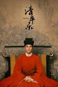 ซีรี่ย์จีน Held in the Lonely Castle วังเดียวดาย Season 1