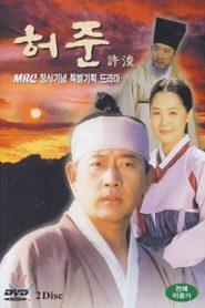 ซีรี่ย์เกาหลี The Legendary Doctor Hur Jun คนดีที่โลกรอ หมอโฮจุน ตอนที่ 1-50 จบ