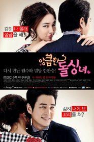 ซีรี่ย์เกาหลี Cunning Single Lady เล่ห์รักยัยตัวร้าย ตอนที่ 1-16 จบ