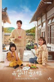 ซีรี่ย์เกาหลี Eccentric! Chef Moon เชฟเหวินจอมประหลาด ตอนที่ 1-16 จบ