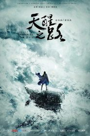 ซีรี่ย์จีน Legend of Awakening ปลุกสวรรค์สยบปฐพี ตอนที่ 1-48 จบ