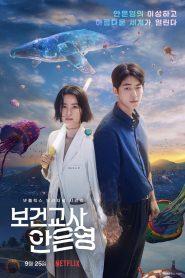ซีรี่ย์เกาหลี The School Nurse Files ครูพยาบาลแปลก ปีศาจป่วน ตอนที่ 1-6 จบ