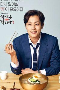 ซีรี่ยืเกาหลี Let's Eat รักวุ่นวายของนายนักชิม Season 1-3 จบ