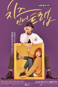 ซีรี่ย์เกาหลี Cheese in the Trap แผนรักกับดักหัวใจ ตอนที่ 1-16 จบ