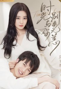 ซีรี่ย์จีน Timeless Love รักเหนือกาลเวลา ตอนที่ 1-24 จบ