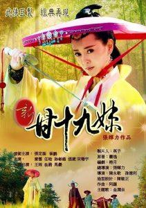 ซีรี่ย์จีน Sister Gan Nineteen ประกาศิตนางมาร Season 1