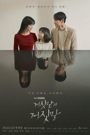 ซีรี่ย์เกาหลี Lie After Lie ตอนที่ 1-16 จบ