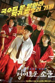 ซีรี่ย์เกาหลี The Uncanny Counter เคาน์เตอร์ คนล่าปีศาจ ตอนที่ 1-16 จบ