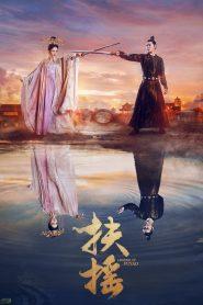 ซีรี่ย์จีน Legend of Fuyao จอมนางเหนือบัลลังก์ ตอนที่ 1-66 จบ