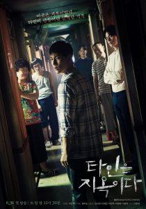ซีรี่ย์เกาหลี Strangers From Hell นรกคือคนอื่น ตอนที่ 1-10 จบ