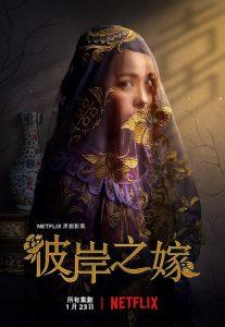 ซีรี่ย์จีน The Ghost Bride เจ้าสาวเซ่นศพ ตอนที่ 1-6 จบ