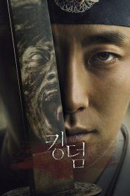 ซีรี่ย์เกาหลี Kingdom ผีดิบคลั่ง บัลลังก์เดือด Season 1-2 จบ