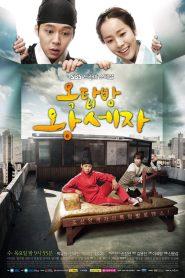 ซีรี่ย์เกาหลี Rooftop Prince ตามหาหัวใจเจ้าชายหลงยุค ตอนที่ 1-20 จบ